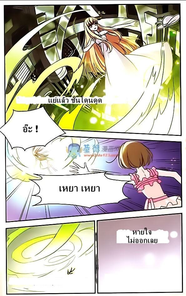 อ่านการ์ตูน Chuan yue xi yuan 300 hou 1 ภาพที่ 21