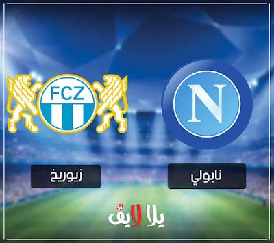 مشاهدة مباراة نابولي اليوم امام زيوريخ بث مباشر لايف في الدوري الاوروبي