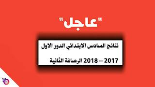 نتائج امتحانات السادس الابتدائي لعموم العراق