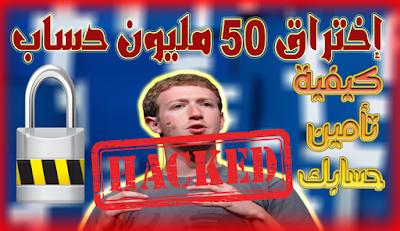 اختراق الفيسبوك,هكر فيس بوك,هكر فيسبوك,اختراق الفيس بوك,حماية حساب الفيسبوك,حماية حساب الفيس بوك,حماية حسابك من الاختراق