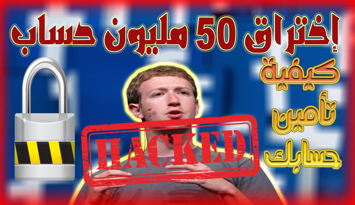 تأمين حساب الفيسبوك الخاص بك وحمايته ضد اي عملية اختراق