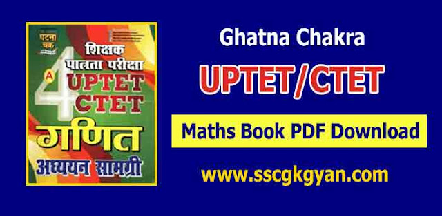 Ghatna Chakra UPTET/CTET Maths Book PDF Download