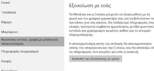 Ρυθμίσεις απορρήτου στα Windows 10
