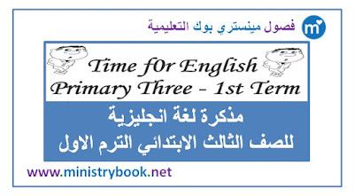 مذكرة لغة انجليزية للصف الثالث الابتدائي الترم الاول 2018-2019-2020-2021