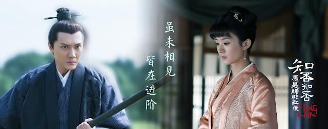 Feng Shaofeng Zhao Liying Story of Minglan