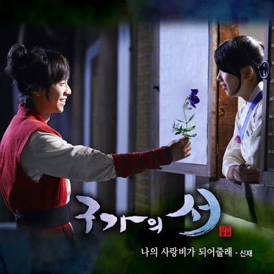 Book download blowing lagu ost family love is gu