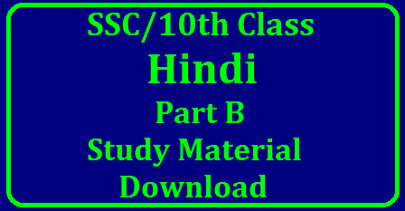 SSC/10th Class Hindi Part B Study Material Download Download 10th Class Hindi Part B Study Material | SSC / 10th Class Hindi subject objective Bits study material Download | Hindi BitBank of 10th Class Download This Hindi Part B Study Material is useful for 10th Class Students who are appearing for SSC Public Examinations . This PDF contains only Objective Bits of all Lessons of 10th Class Hindi Subject/2017/12/ssc-10-th-class-hindi-part-b-study-material-download.html