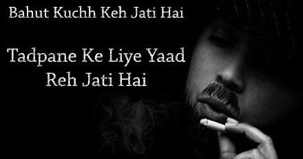 Heart Touching Sad Girl Wallpaper Hindi Sad Shayari On Cigarettes Hindi Pyaar Mohabbat Shayari