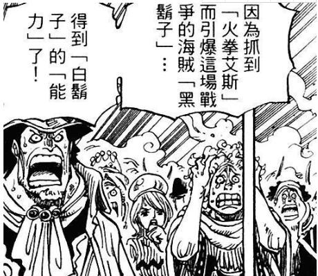 one piece 905 manga chapter