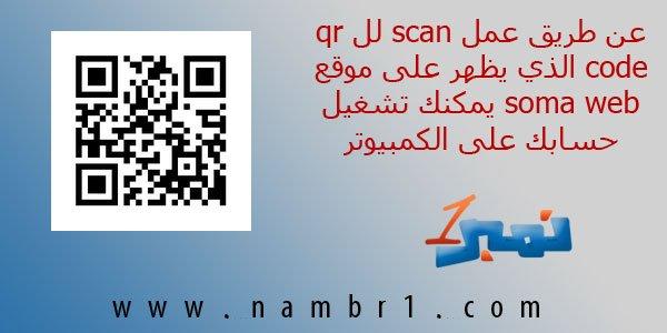 يمكنك استخدام سوما ويب عن طريق عمل scan لل qr code