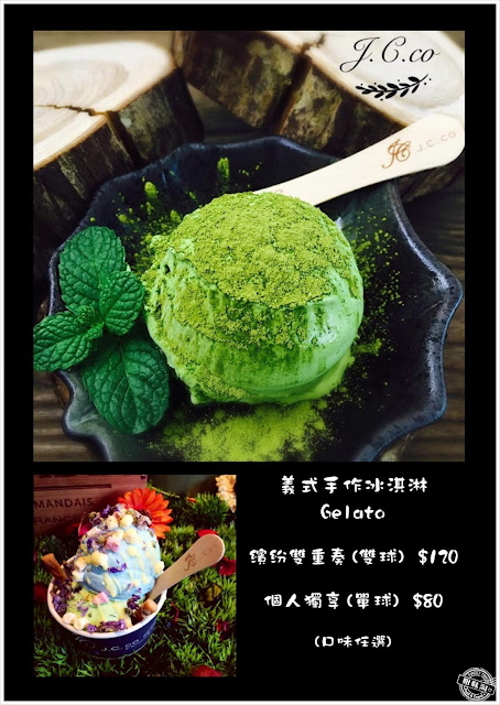 JCKitchen藝術廚房菜單義式手作冰淇淋