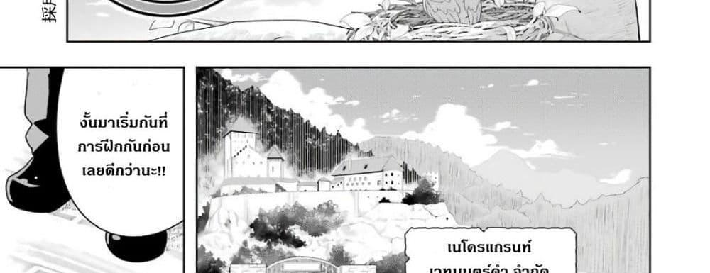 อ่านการ์ตูน Wakamono no Kuro Mahou Hanare ga Shinkoku desu ga, Shuushoku shite Mitara Taiguu Iishi, Shachou mo Tsukaima mo Kawaikute Saikou desu! ตอนที่ 1 หน้าที่ 107