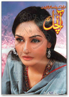 Aanchal Digest June 2012.