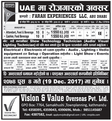 Jobs in UAE for Nepali, Salary Rs 43,325