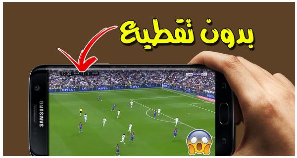 والله تطبيق رهيب لمشاهدة القنوات المشفرة بدون تقطيع ويدعم النت الضعيف