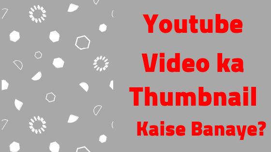 You Ka Thumbnail Kaise Banaye