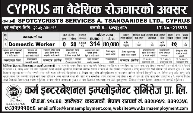 Karma International Employment Services Pvt. Ltd. jagiredai