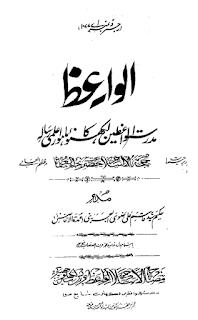 رسالہ الواعظ 1930