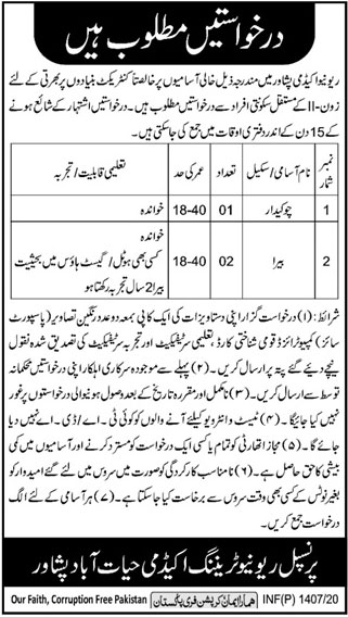 Peshawar Revenue Academy Jobs May 2020 Apply Now