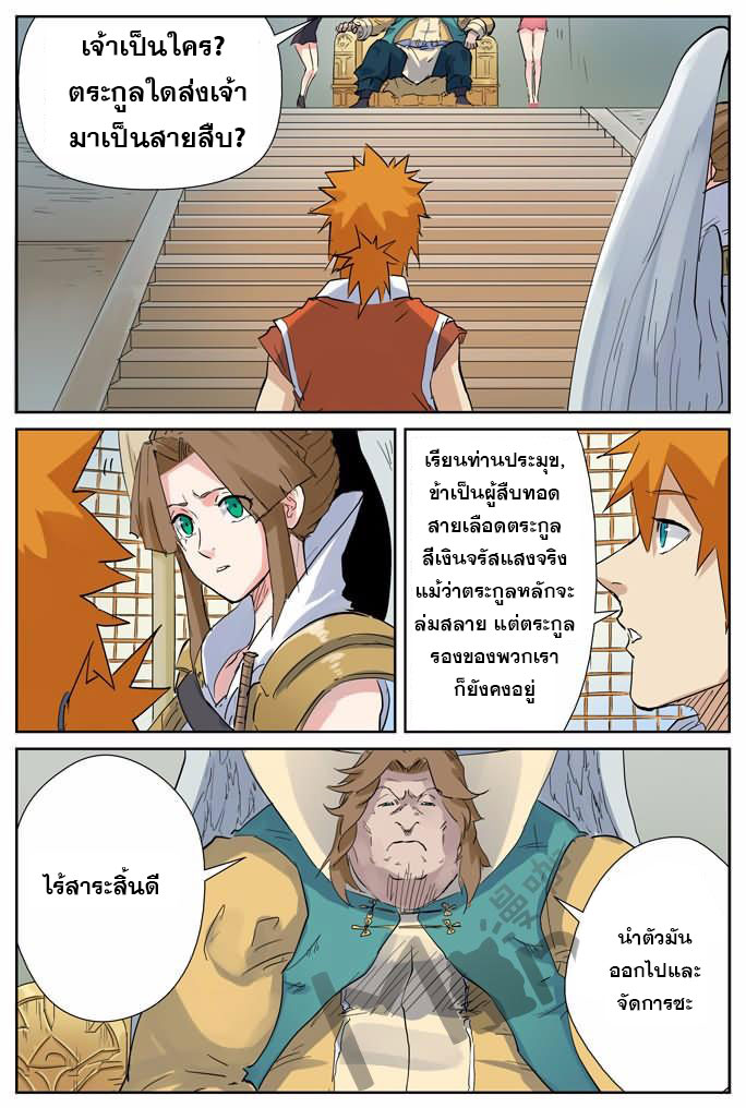 Tales of Demons and Gods ตอนที่ 153.5 หน้า 3