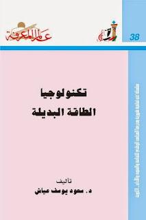 تكنولوجيا الطاقة البديلة للكتاب سعود يوسف عياش