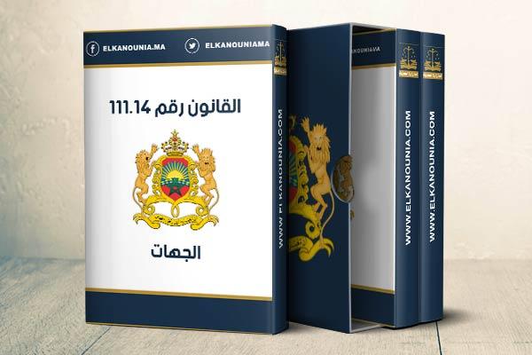 القانون التنظيمي رقم 111.14 المتعلق بالجهات PDF