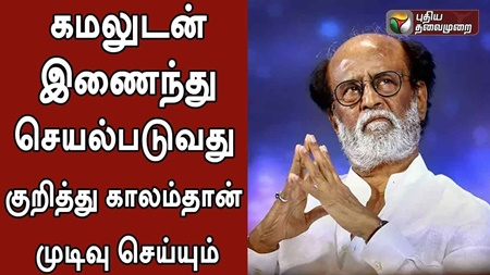 working with Kamal? Time will answer: Rajinikanth