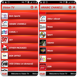 برنامج vision tv لتشغيل جميع قنوات التفزيون العربي و قنوات bein sport على هاتفك الاندرويد و قنوات اخبارية ورياضية