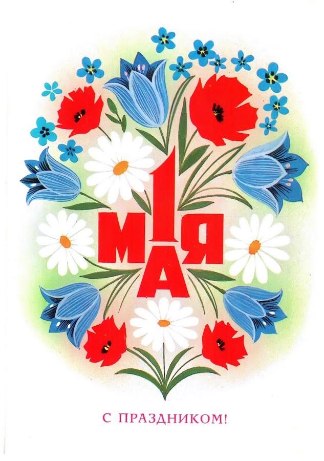 Днем рождения, первомайские открытки современности