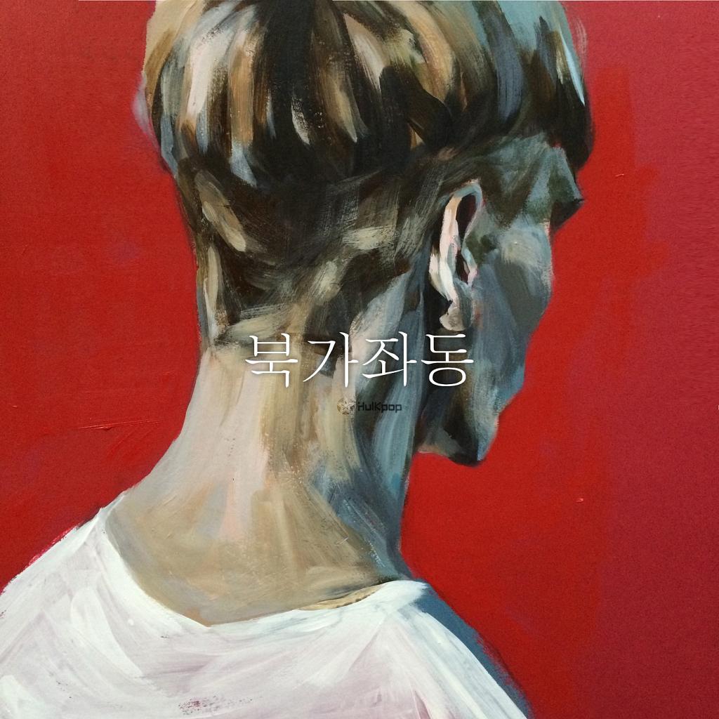 [Single] Suda – 북가좌동