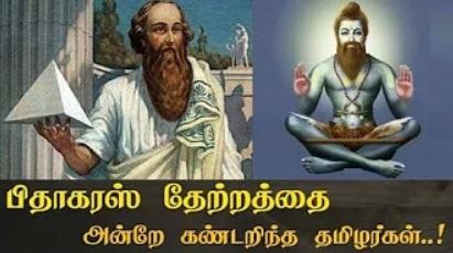 Kanithaviyal Nigazhthiya Maaperum Saathanai..