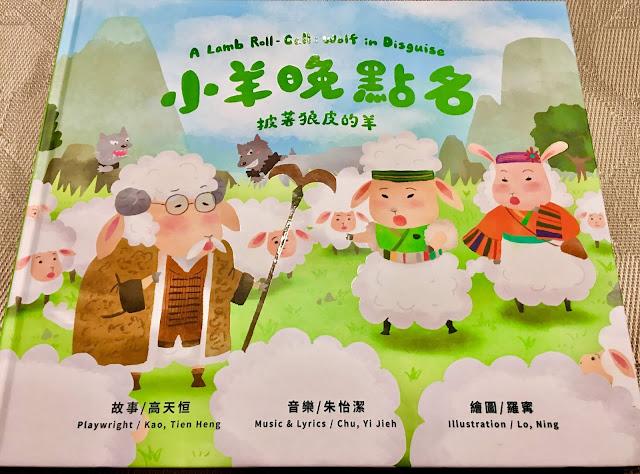 《小羊晚點名》披著狼皮的羊.愛樂劇工廠.繪本CD