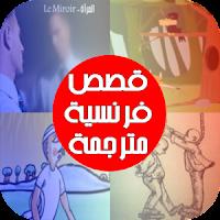 قصص مترجمة فرنسية بالعربية