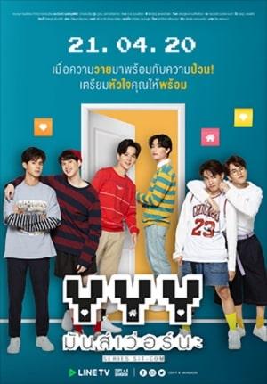 Thai drama, poster