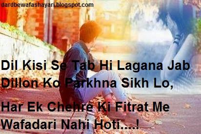 Dhoka Shayari SMS in Hindi Quotes & Wallpapers | Dard ...