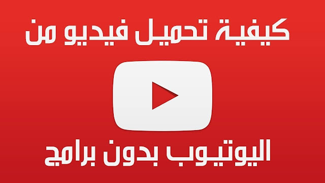 7 طرق لتحميل فيديوهات اليوتيوب بدون برامج وبكل الصيغ