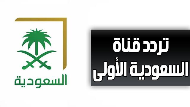 تردد قناة السعودية الأولى على النايل سات والعرب سات والهوت بيرد