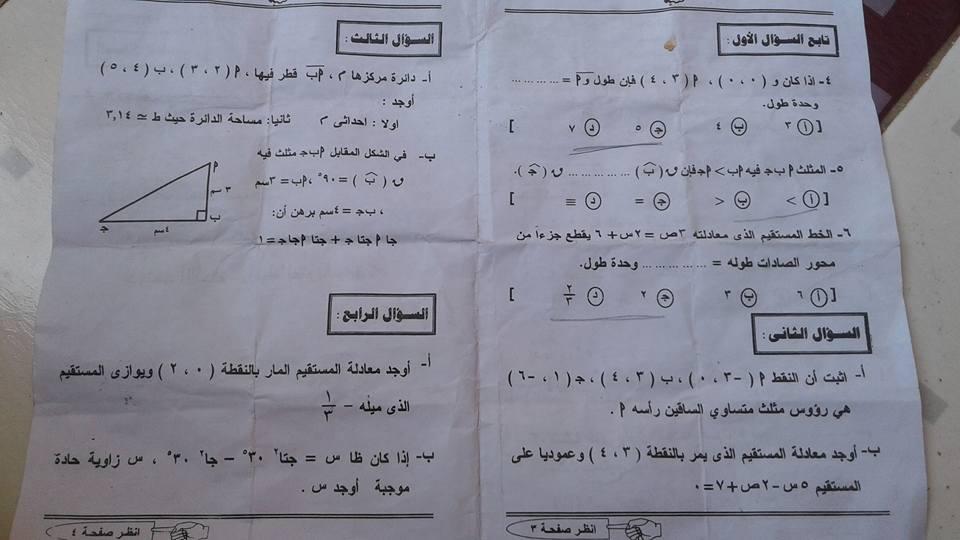 إمتحان هندسة للشهادة الإعدادية المنيا