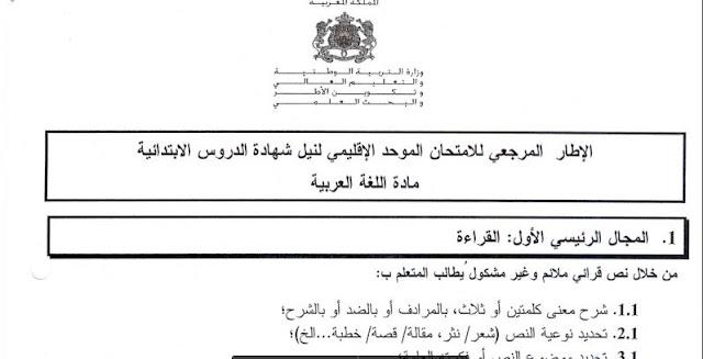 الأطر المرجعية للامتحان الموحد الإقليمي لنيل شهادة الدروس الابتدائية، وفق آخر التعديلات