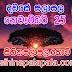 Lagna Palapala Ada Dawase  | ලග්න පලාපල | Sathiye Lagna Palapala 2019 | 2019-11-25