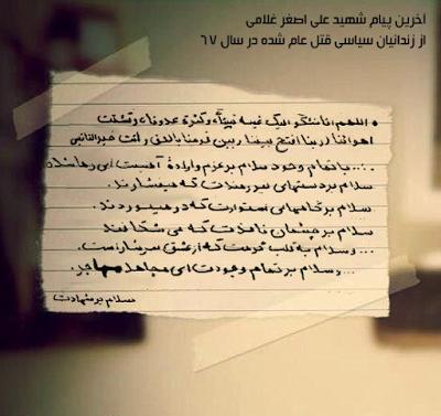 نامه علي اصغر غلامي كه از زندان وكيل آباد مشهد براي برادر مسعود رجوي نوشته