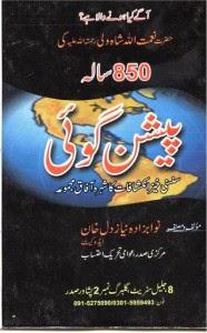Future Predictions by Naimatullah Shah Wali