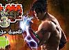 تحميل لعبة القتال Tekken 3 مجانا على أجهزة الأندرويد (دون محاكي psp)