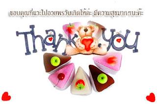 ขอบคุณสำหรับคำอวยพร,ขอบคุณสำหรับคำอวยพร ภาษาอังกฤษ,รวม ขอบคุณ คำ อวยพร,ภาพ ขอบคุณ คำ อวยพร,กลอนขอบคุณ คำอวยพรวันเกิด,ขอบคุณทุกคำอวยพร,ขอให้คําอวยพรย้อนกลับ ภาษาอังกฤษ,คําขอบคุณวันเกิด facebook,คําขอบคุณวันเกิด ซึ้งๆ
