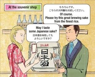 เรียนภาษาญี่ปุ่นที่บ้าน Tutor Ferry