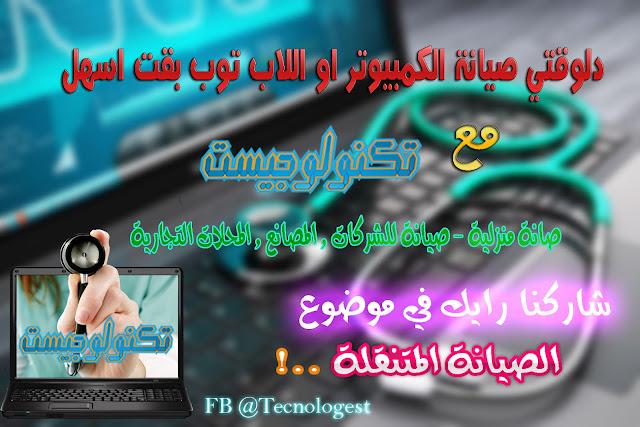 خدمة الصيانة المتنقلة للكمبيوتر واعمال الانترنت والشبكات في محافظة القاهرة