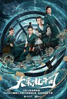 Đại Tống Bắc Đẩu Tư - The Plough Department of Song Dynasty