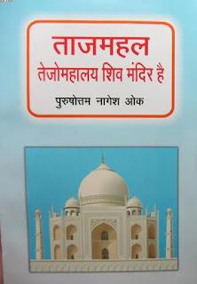 Taj-Mahal-Tejo-Mahalaya-Siva-Mandir-Hai