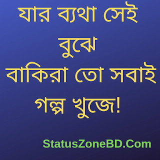 bangla love sms, bangla love status, bangla romantic sms, bangla romantic status, facebook status bangla, sad status bangla, fb status bangla, valobasar sms, bangla sad sms, valobashar sms, bangla koster picture, fb status bangla about life, emotional status bangla, sad love status bangla, Romantic love status pic, Bangla love sms pic,