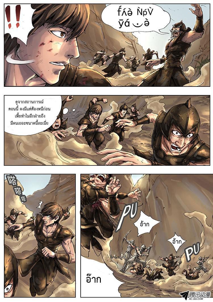 อ่านการ์ตูน Tangyan in the other world 4 ภาพที่ 10